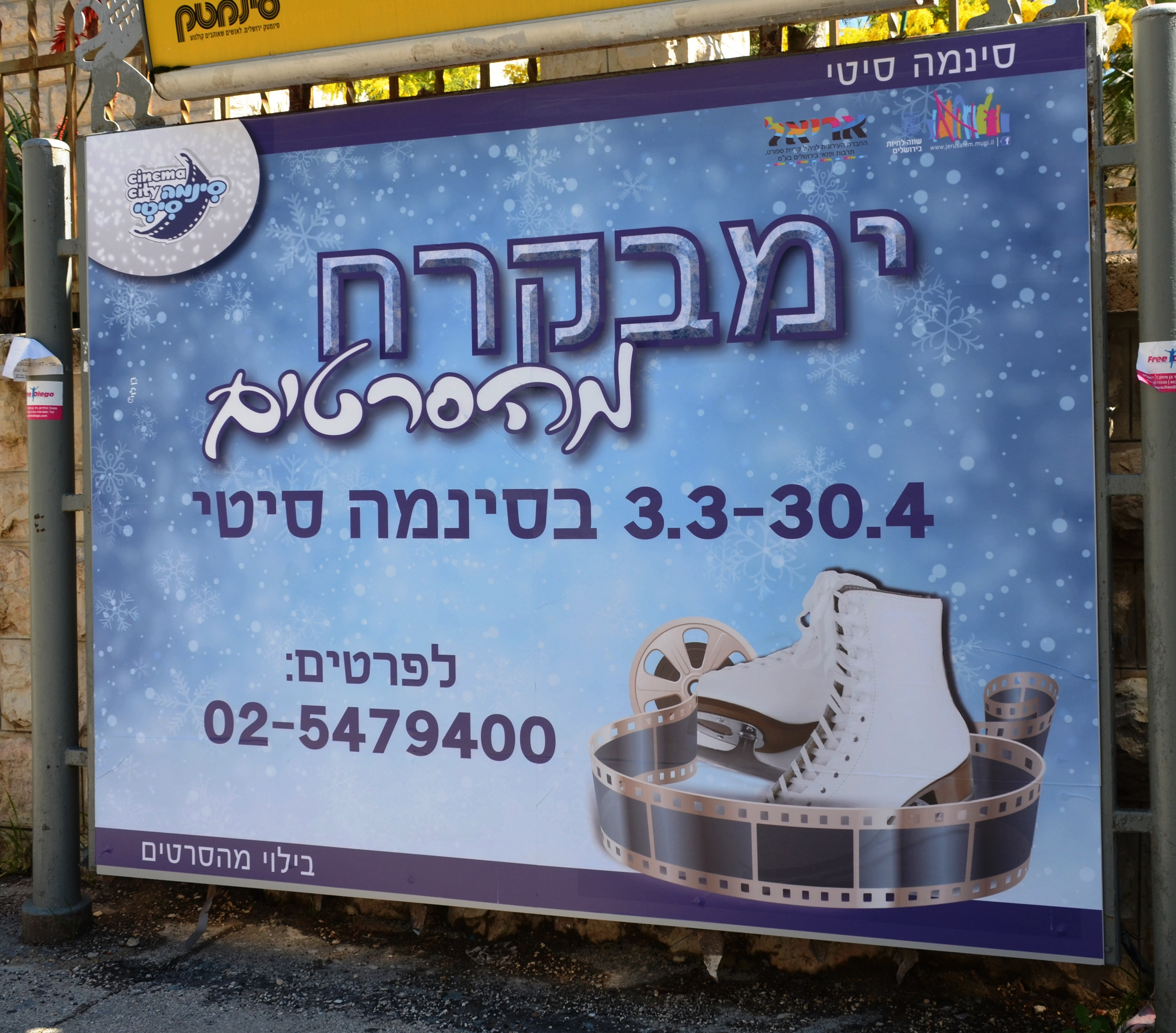 Ice skating at Cinema City Jerusalem