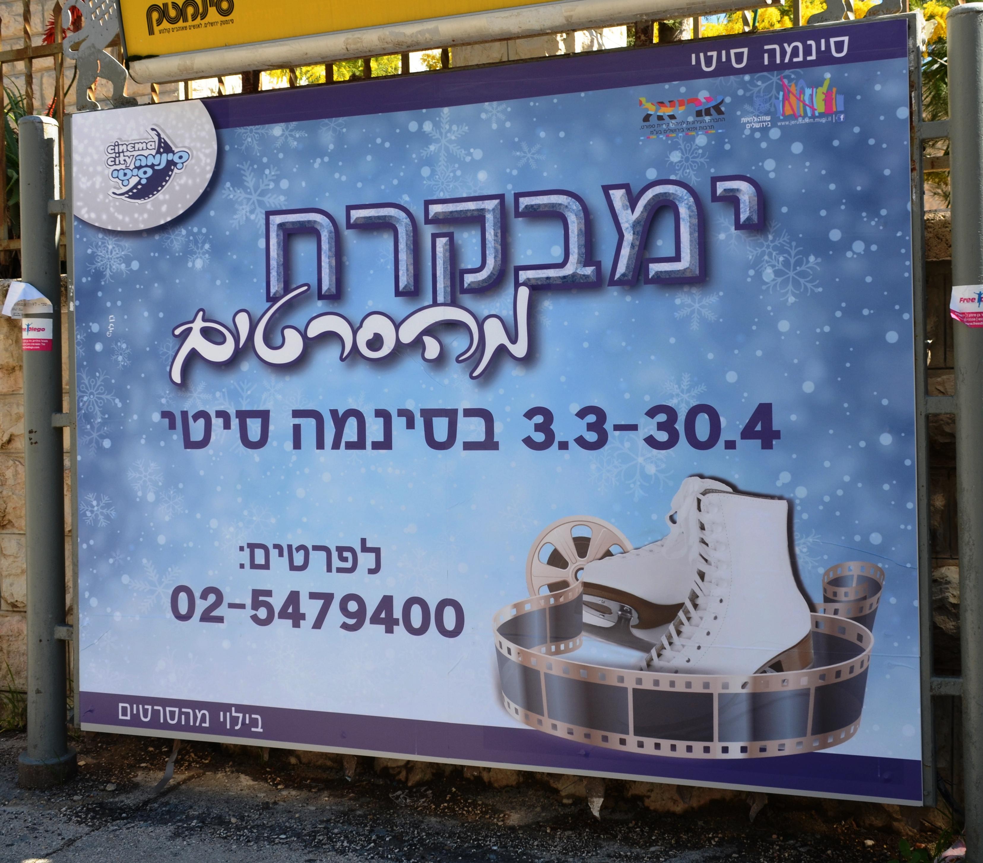 Ice skating at Cinema City Jerusalem