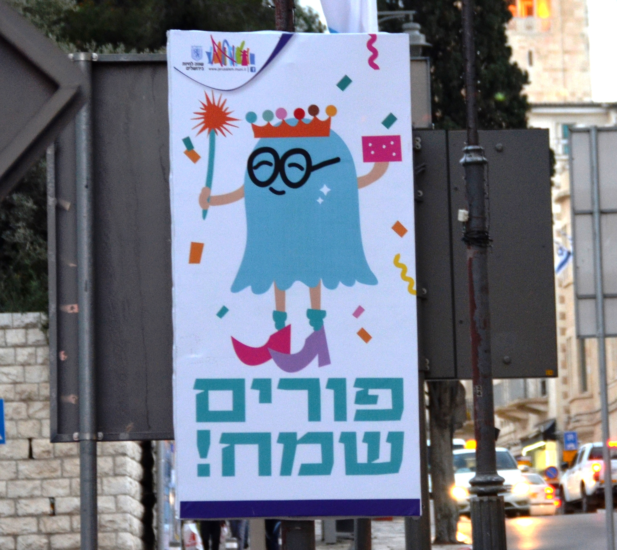 jerusalem street sign for purim