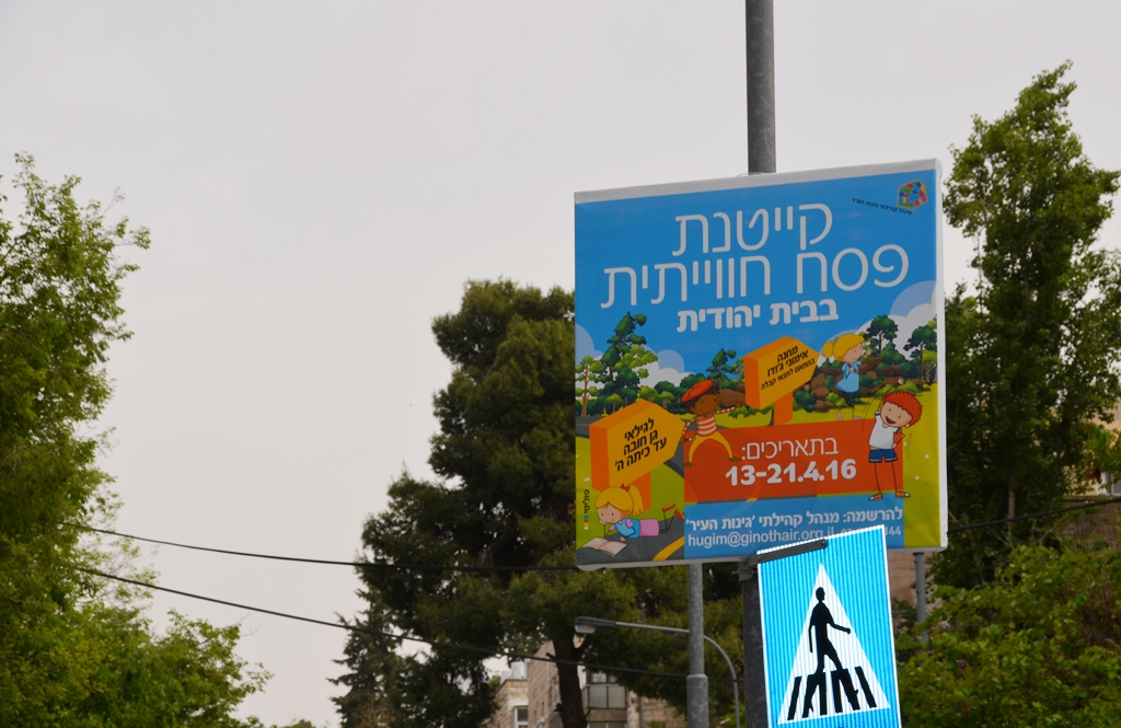 sign for day camps for children Passover holidaty