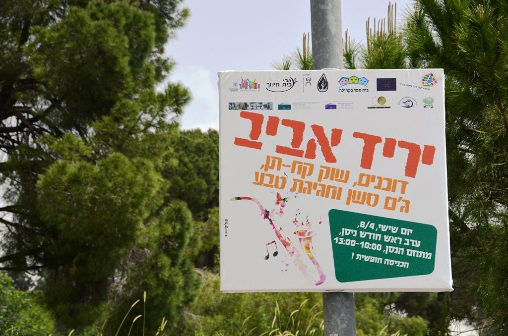 spring fair at Hansen House Jerusalem Israel
