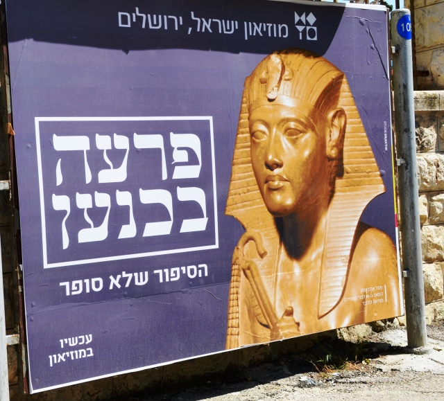 sign for Pharaoh Untold Story at Israel Museum