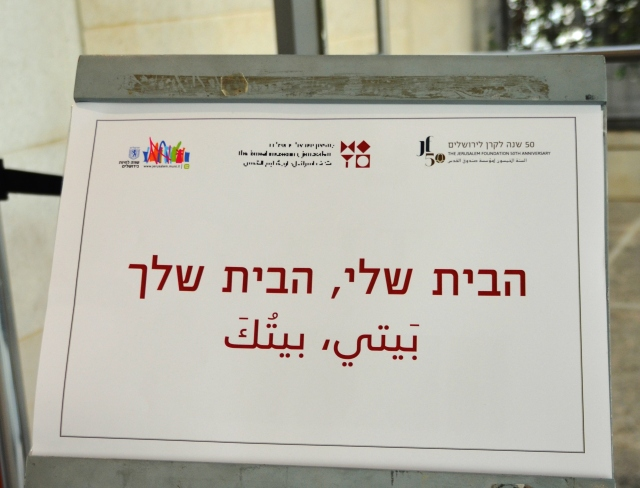sign in Arabic and Hebrew my house your house, for Education week in Jerusalem