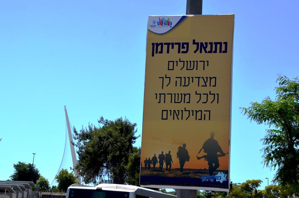 Jerusalem Day posters Jerusalem