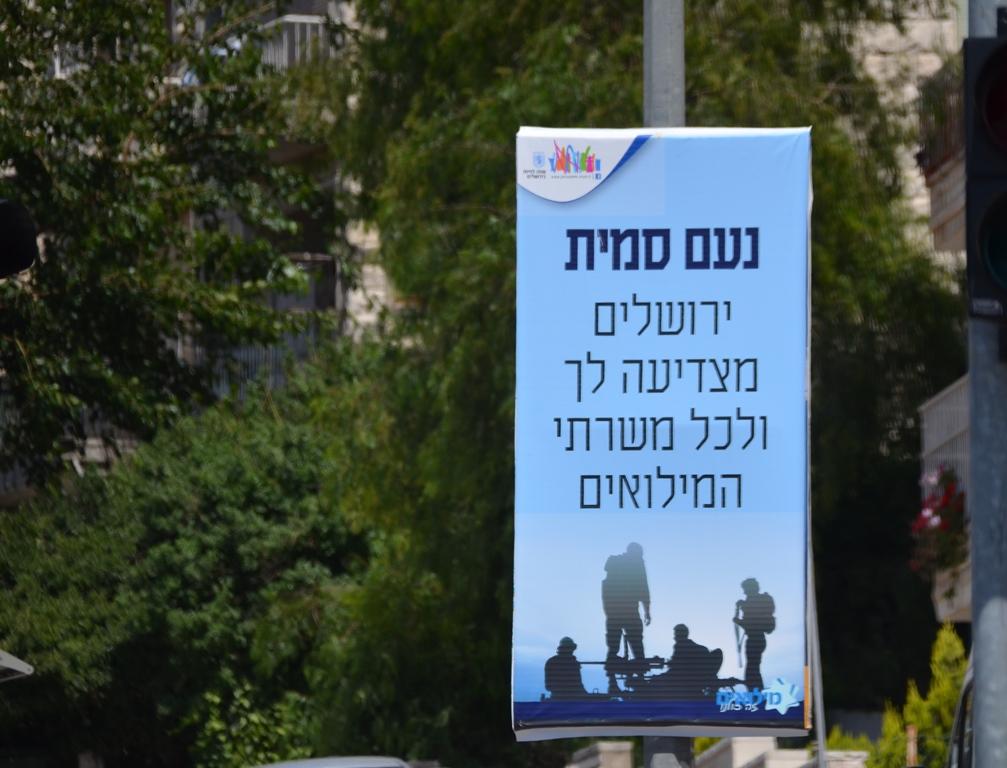 Poster Jerusalem Day Jerusalem Israel