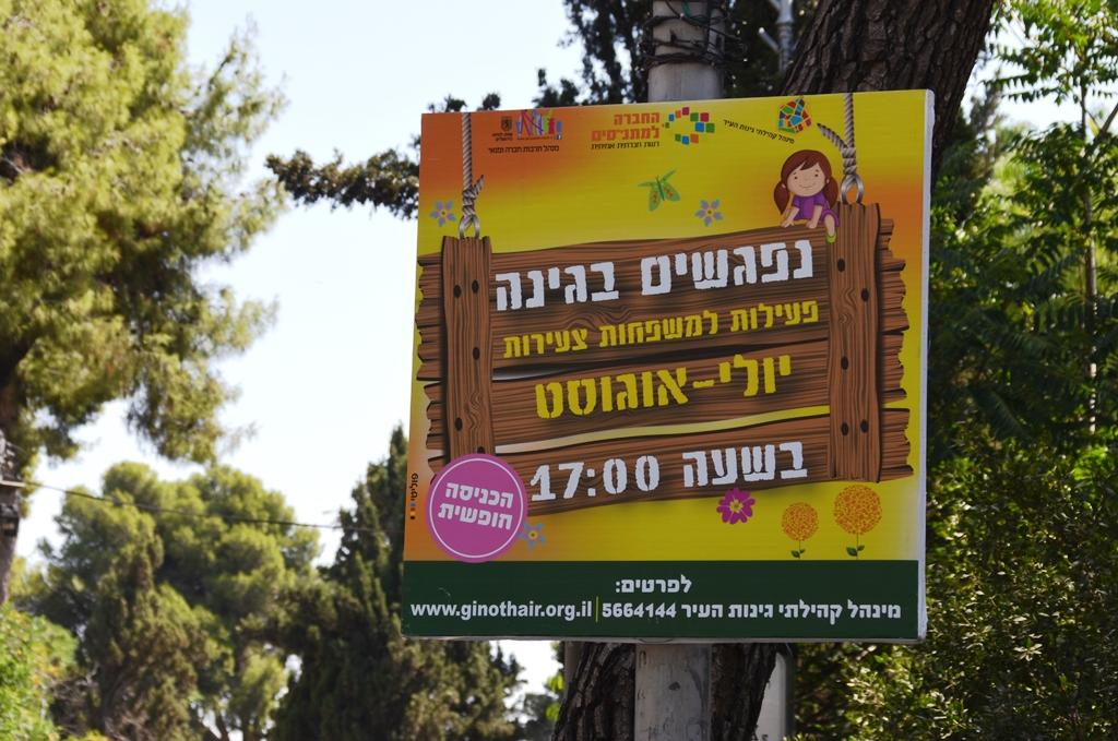 Sign in Hebrew for summer park programs for kids