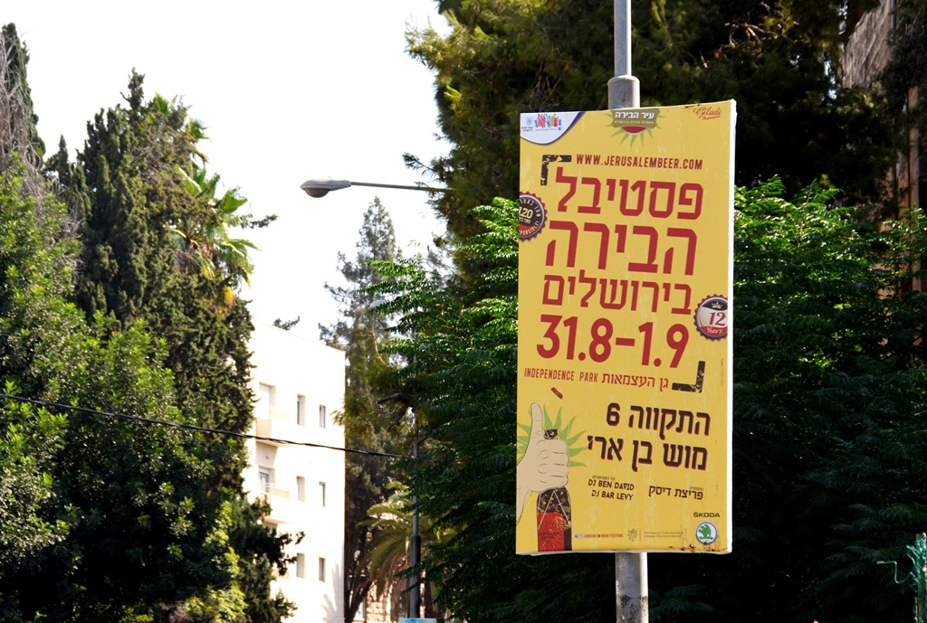 Poster for Jerusalem Beer Festival