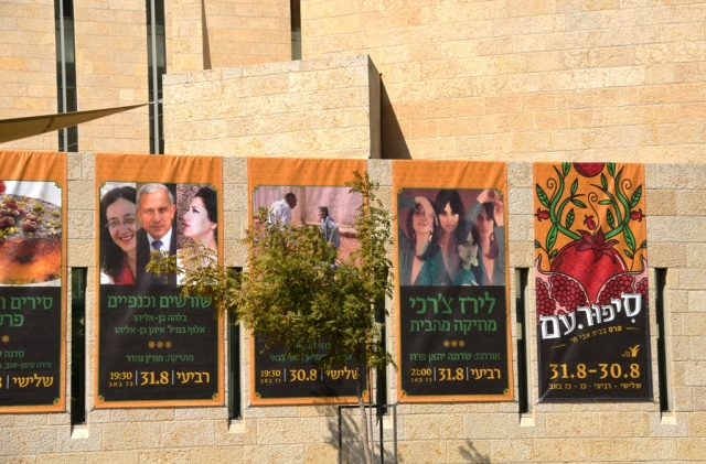 Signs for walking tours from Beit Avi Chai