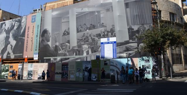 Israel Knesset museum