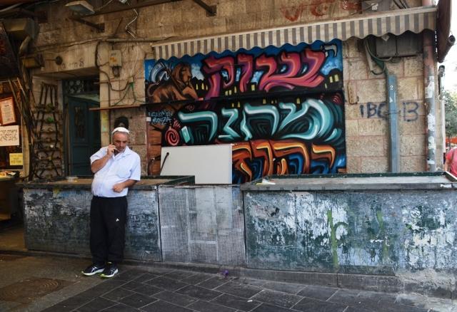Machane Yehudah market shutter painted