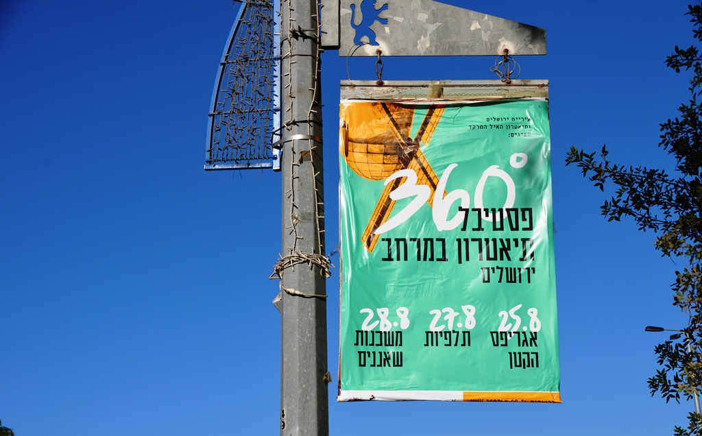 sign in Hebrew in Jerusalem