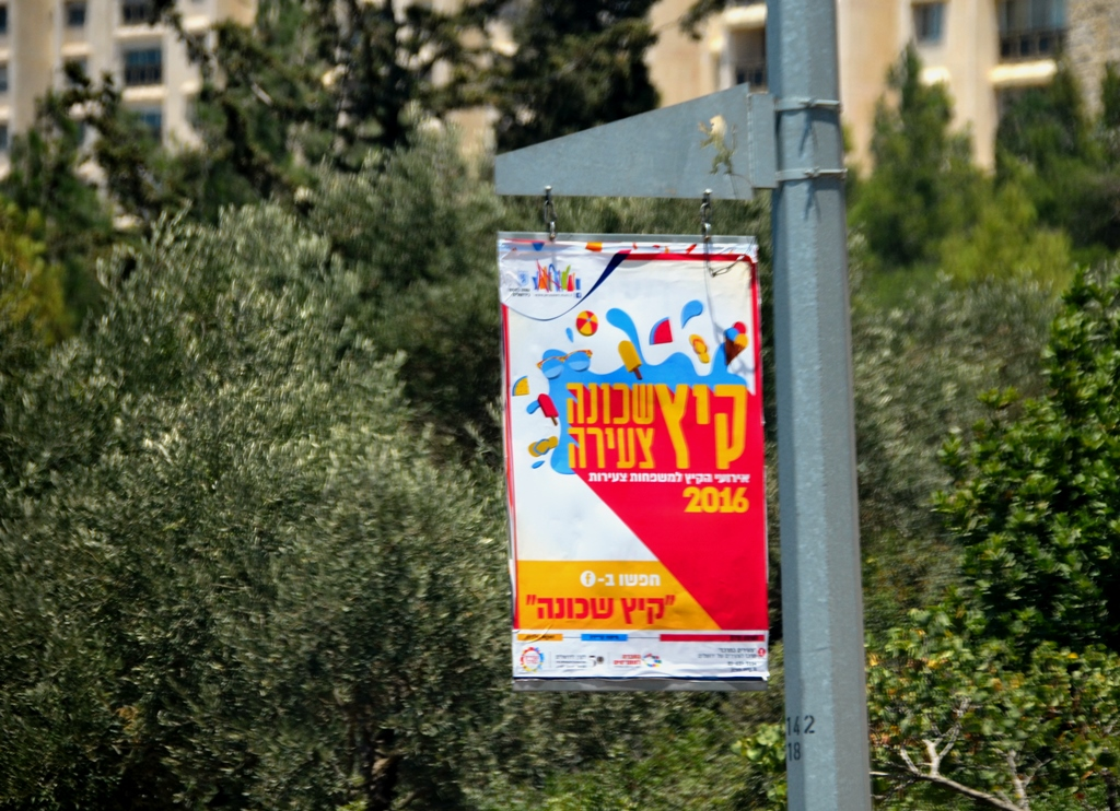 Hebrew sign for summer in Jerusalem Israel