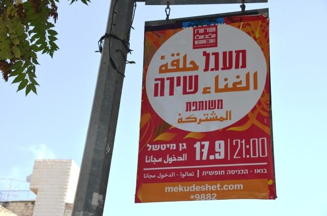 mekudshet festival sign