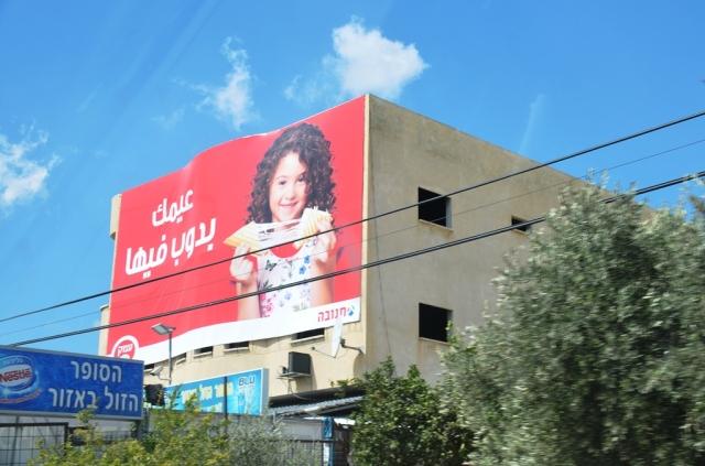 Tnuva sign in Arabic in village in Galilee