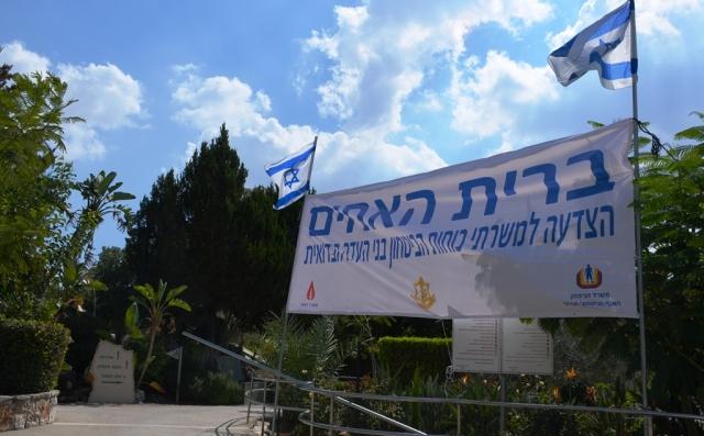 Official memorial to fallen Bedouin securtiy