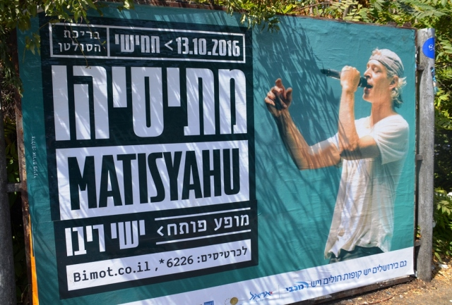 Matisyahu in Jerusalem large sign Hebrew